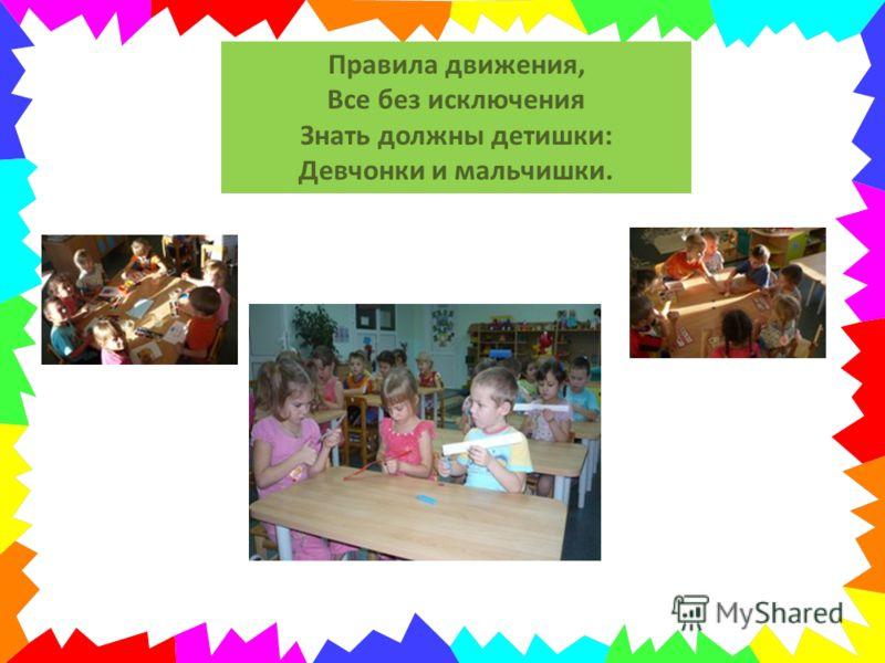 Правила движения, Все без исключения Знать должны детишки: Девчонки и мальчишки.