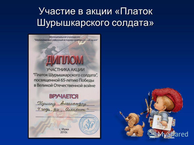 Участие в акции «Платок Шурышкарского солдата»