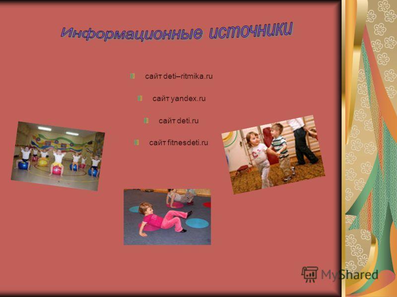 сайт deti–ritmika.ru сайт yandex.ru сайт deti.ru сайт fitnesdeti.ru