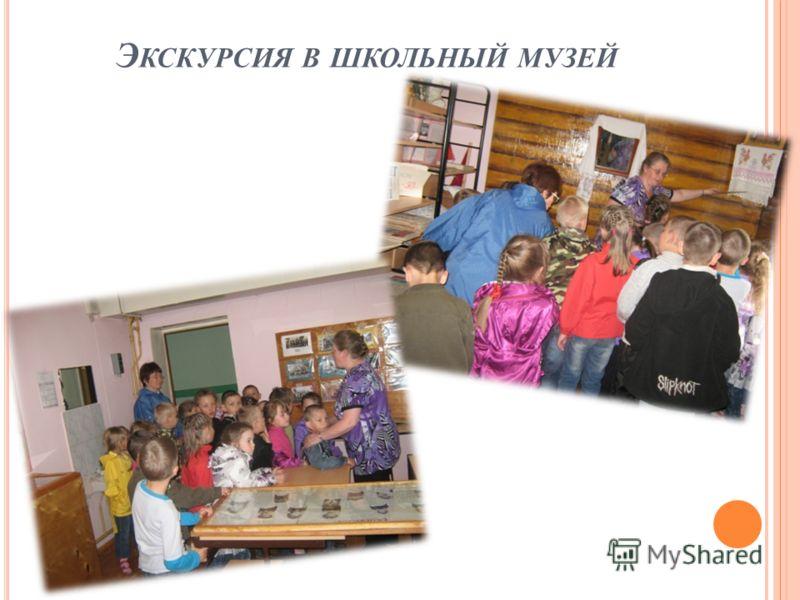 Э КСКУРСИЯ В ШКОЛЬНЫЙ МУЗЕЙ