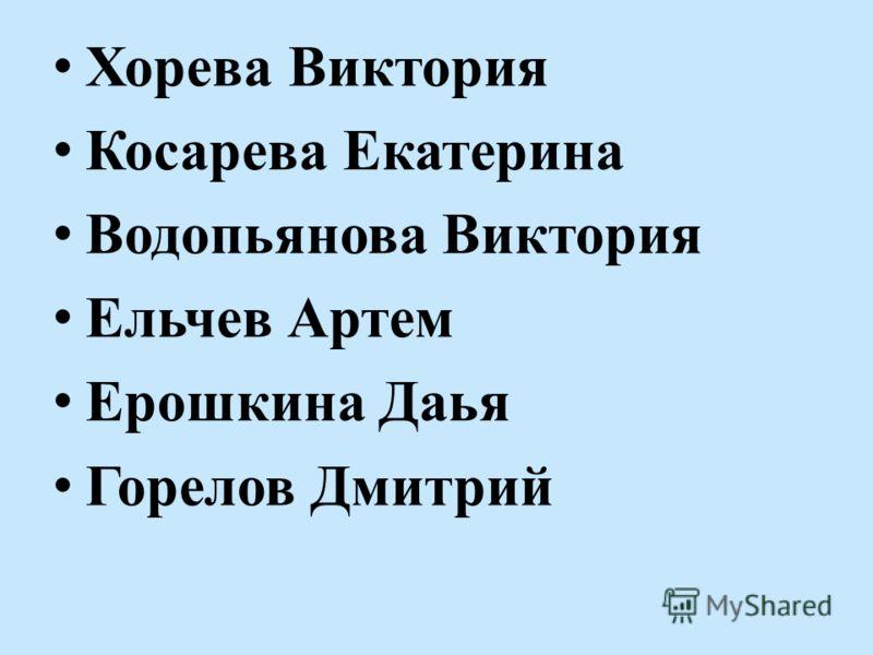 Хорева Виктория Косарева Екатерина Водопьянова Виктория Ельчев Артем Ерошкина Даья Горелов Дмитрий