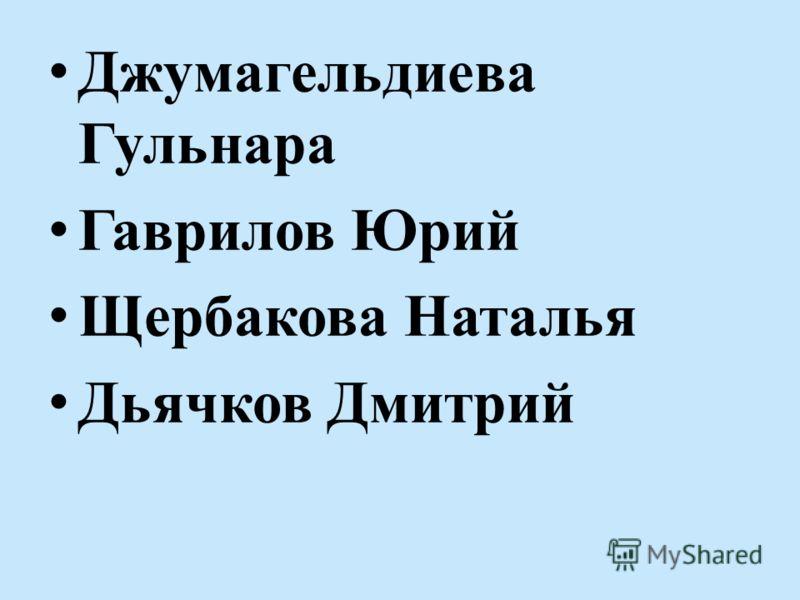 Джумагельдиева Гульнара Гаврилов Юрий Щербакова Наталья Дьячков Дмитрий