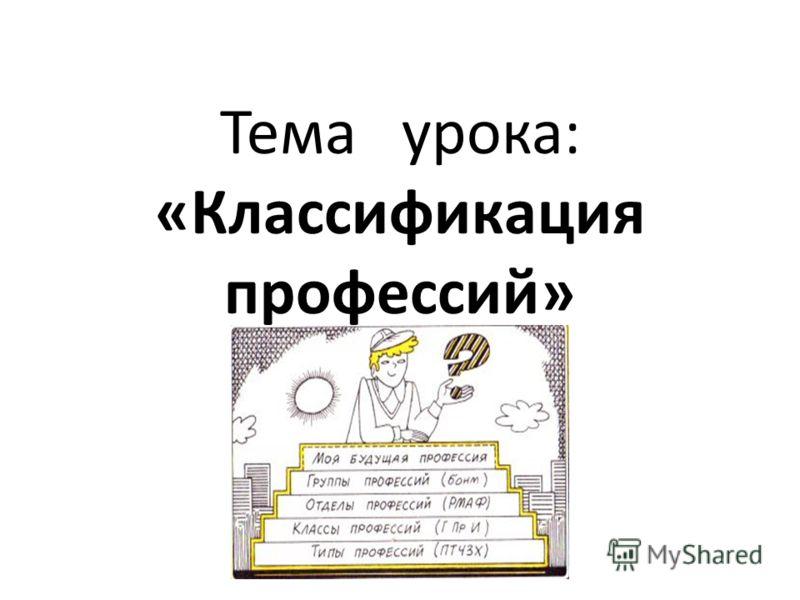 Тема урока: «Классификация профессий»