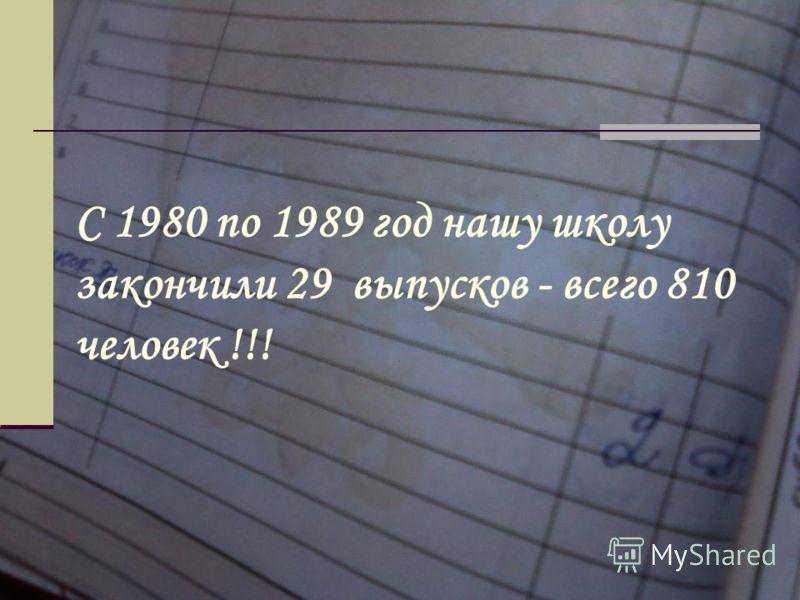 С 1980 по 1989 год нашу школу закончили 29 выпусков - всего 810 человек !!!