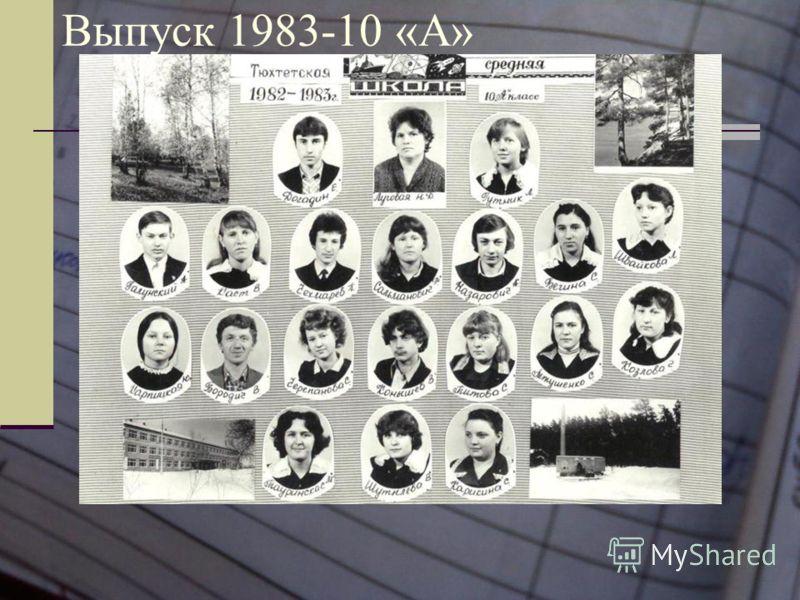 Выпуск 1983-10 «А»
