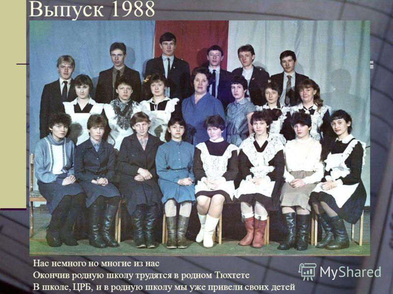 Выпуск 1988 Нас немного но многие из нас Окончив родную школу трудятся в родном Тюхтете В школе, ЦРБ, и в родную школу мы уже привели своих детей