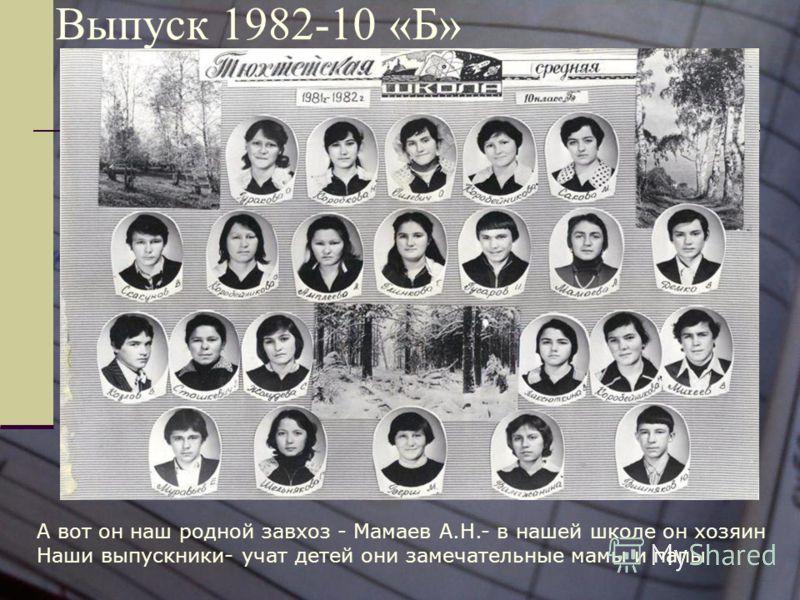 Выпуск 1982-10 «Б» А вот он наш родной завхоз - Мамаев А.Н.- в нашей школе он хозяин Наши выпускники- учат детей они замечательные мамы и папы