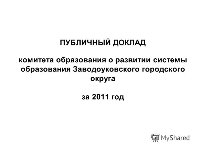 1 ПУБЛИЧНЫЙ ДОКЛАД комитета образования о развитии системы образования Заводоуковского городского округа за 2011 год