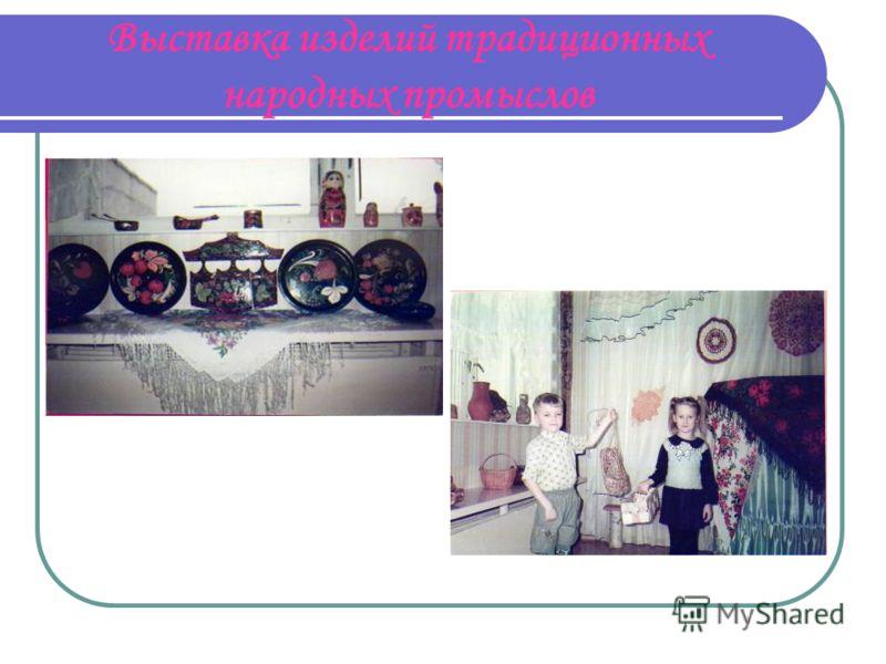 Выставка изделий традиционных народных промыслов