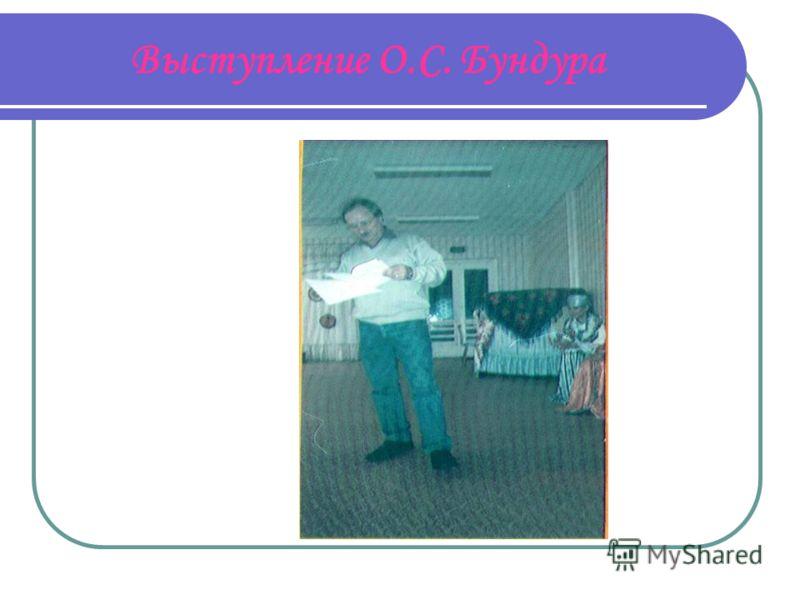 Выступление О.С. Бундура