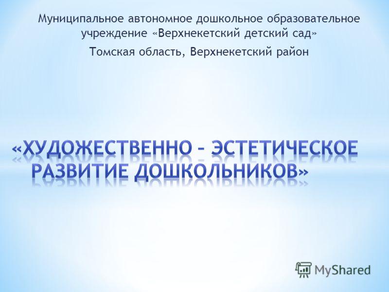 Муниципальное автономное дошкольное образовательное учреждение «Верхнекетский детский сад» Томская область, Верхнекетский район