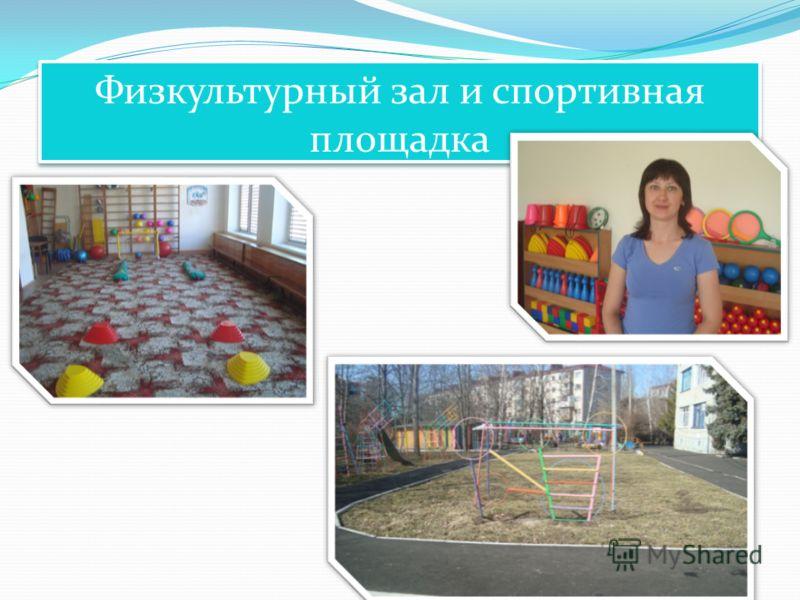 Физкультурный зал и спортивная площадка