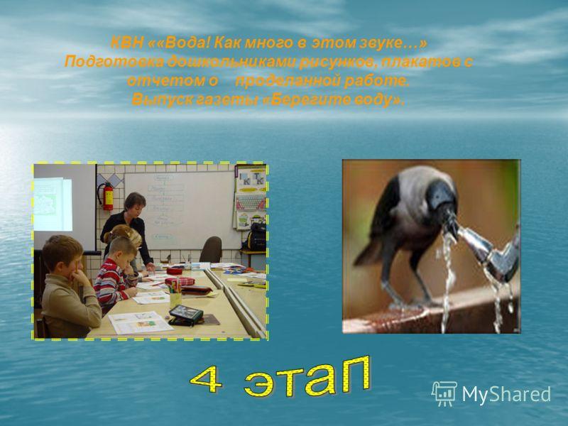 КВН ««Вода! Как много в этом звуке…» Подготовка дошкольниками рисунков, плакатов с отчетом о проделанной работе. Выпуск газеты «Берегите воду».