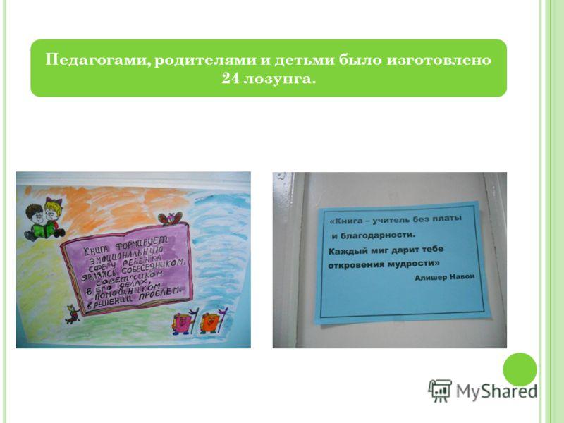 Педагогами, родителями и детьми было изготовлено 24 лозунга.