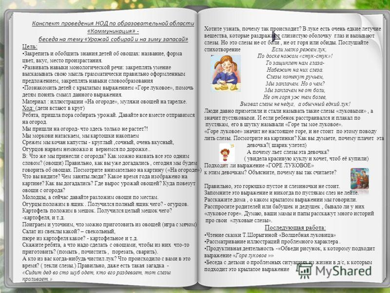 Конспект проведения НОД по образовательной области «Коммуникация» - беседа на тему «Урожай собирай и на зиму запасай» Цель: Закрепить и обобщить знания детей об овощах: название, форма цвет, вкус, место произрастания. Развивать навыки монологической