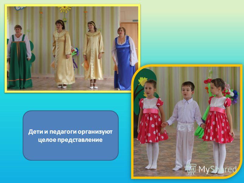 Дети и педагоги организуют целое представление