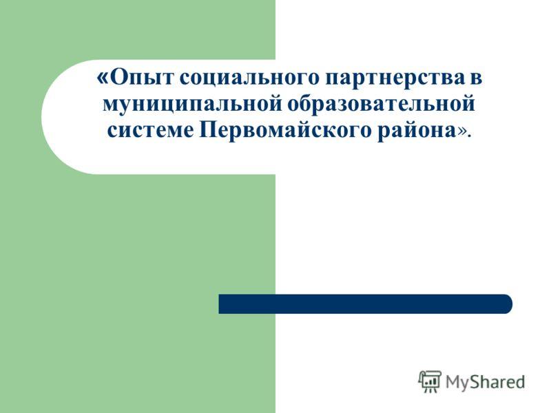 «Опыт социального партнерства в муниципальной образовательной системе Первомайского района ».
