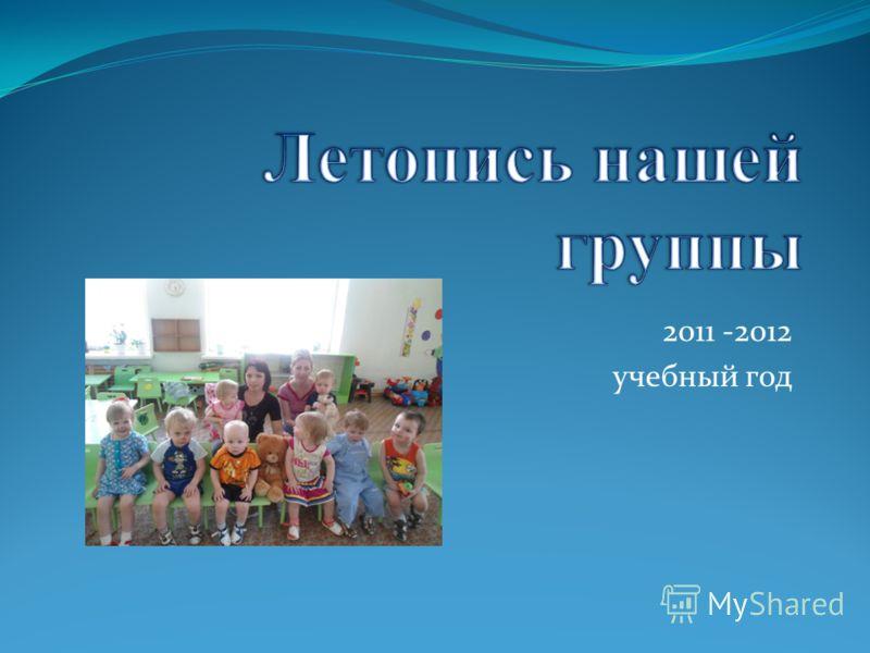 2011 -2012 учебный год