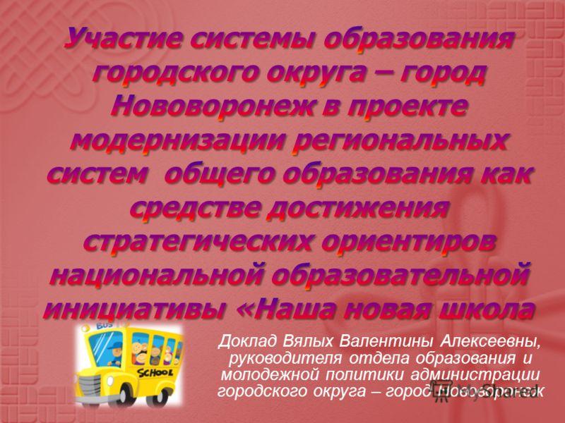 Доклад Вялых Валентины Алексеевны, руководителя отдела образования и молодежной политики администрации городского округа – город Нововоронеж