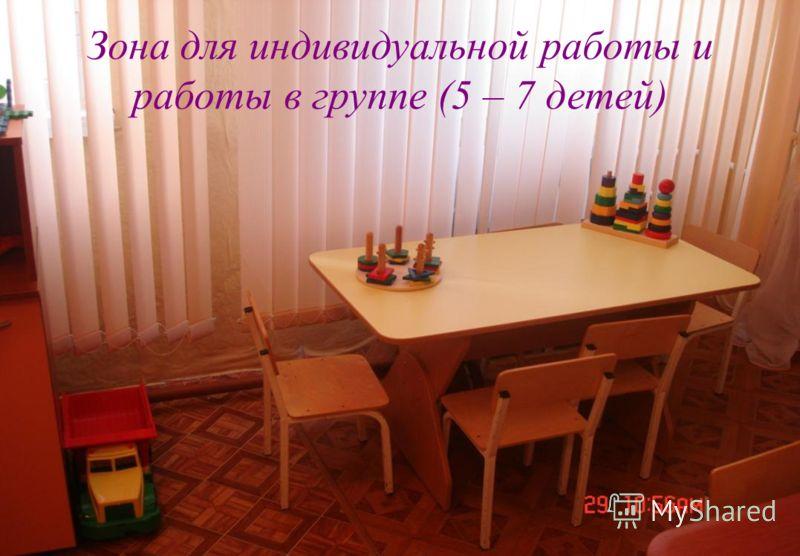 Зона для индивидуальной работы и работы в группе (5 – 7 детей)