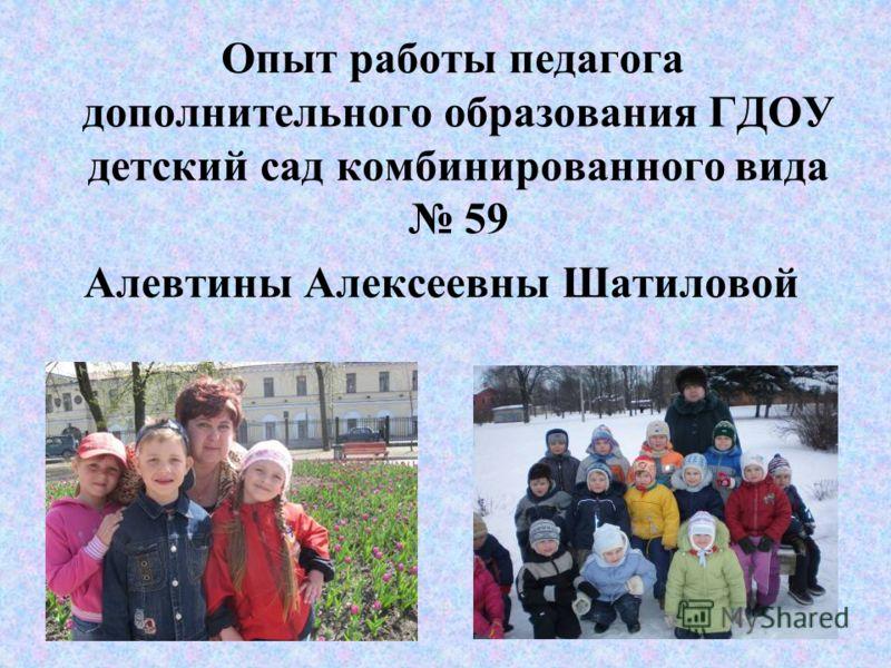 Опыт работы педагога дополнительного образования ГДОУ детский сад комбинированного вида 59 Алевтины Алексеевны Шатиловой
