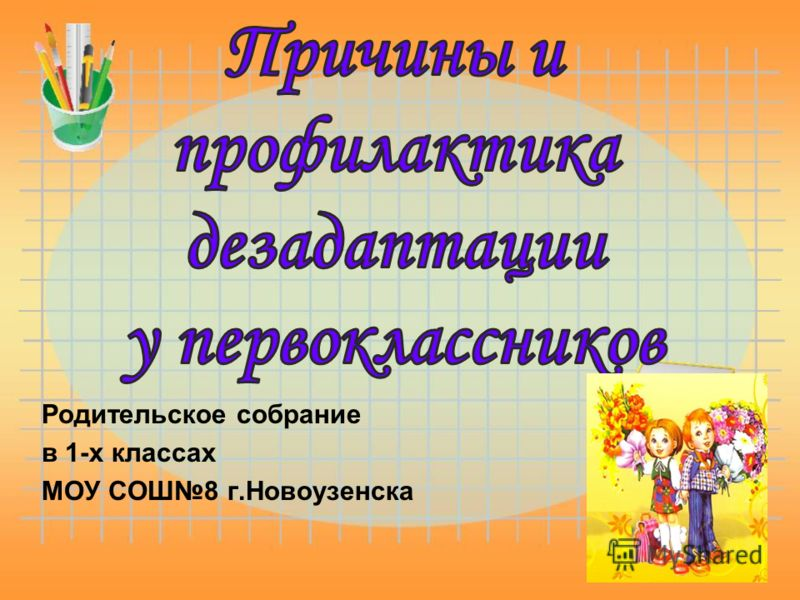 Родительское собрание в 1-х классах МОУ СОШ8 г.Новоузенска