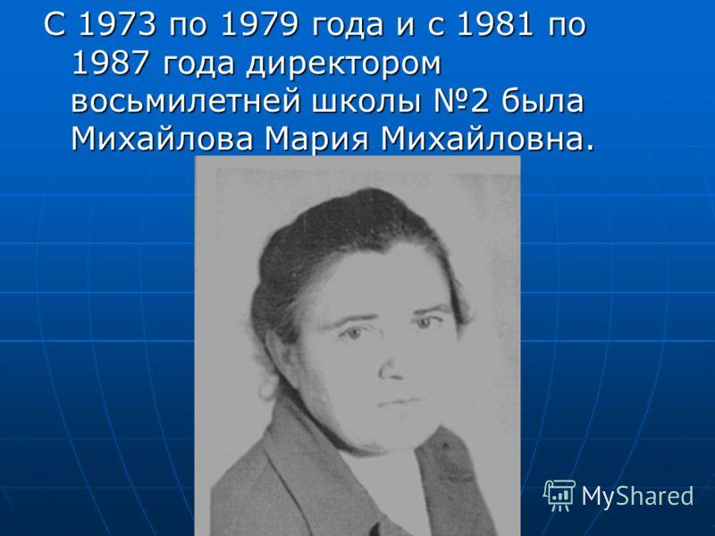 Абросимова Анна Григорьевна, учитель русского языка и литературы. На посту директора она проработала до 1973 года.