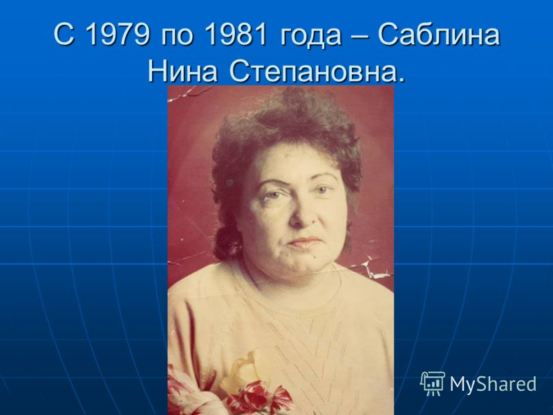 С 1973 по 1979 года и с 1981 по 1987 года директором восьмилетней школы 2 была Михайлова Мария Михайловна.