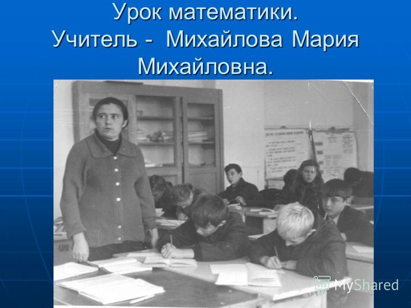 Дан приказ по Лысогорскому РОО: «Направить в среднюю школу 2 Учителем истории И. Р. Плеве».