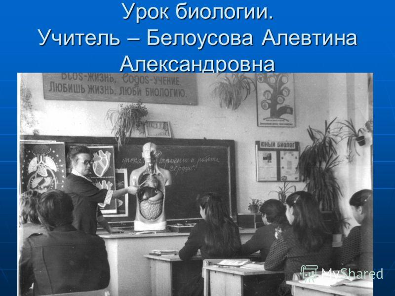 Урок химии учитель – Кузнецова Лидия Александровна