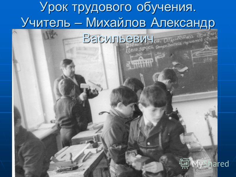 Учитель труда Пинекер Светлана Павловна (1992 год)