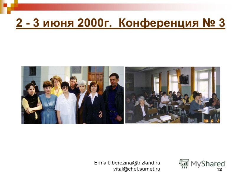 E-mail: berezina@trizland.ru vital@chel.surnet.ru 12 2 - 3 июня 2000г. Конференция 3