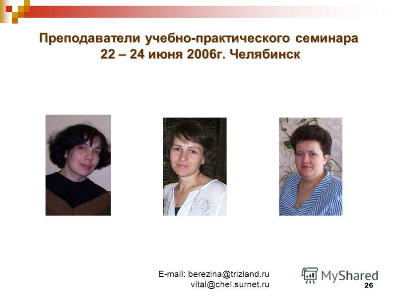 E-mail: berezina@trizland.ru vital@chel.surnet.ru 26 Преподаватели учебно-практического семинара 22 – 24 июня 2006г. Челябинск