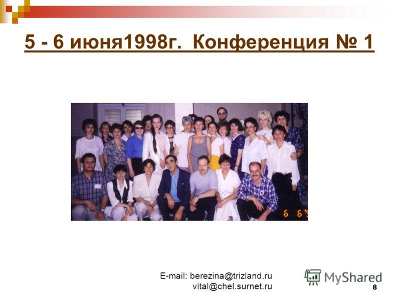 E-mail: berezina@trizland.ru vital@chel.surnet.ru 8 5 - 6 июня1998г. Конференция 1