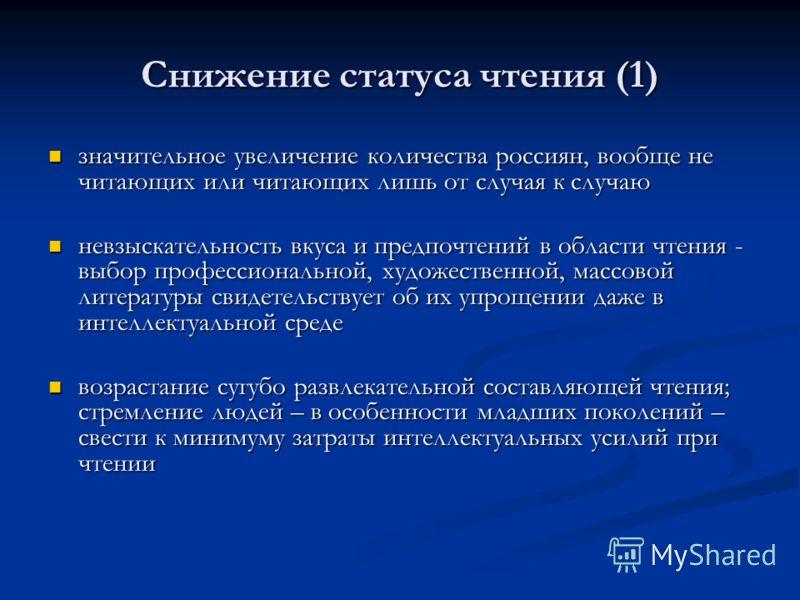 Снижение статуса чтения (1) значительное увеличение количества россиян, вообще не читающих или читающих лишь от случая к случаю значительное увеличение количества россиян, вообще не читающих или читающих лишь от случая к случаю невзыскательность вкус