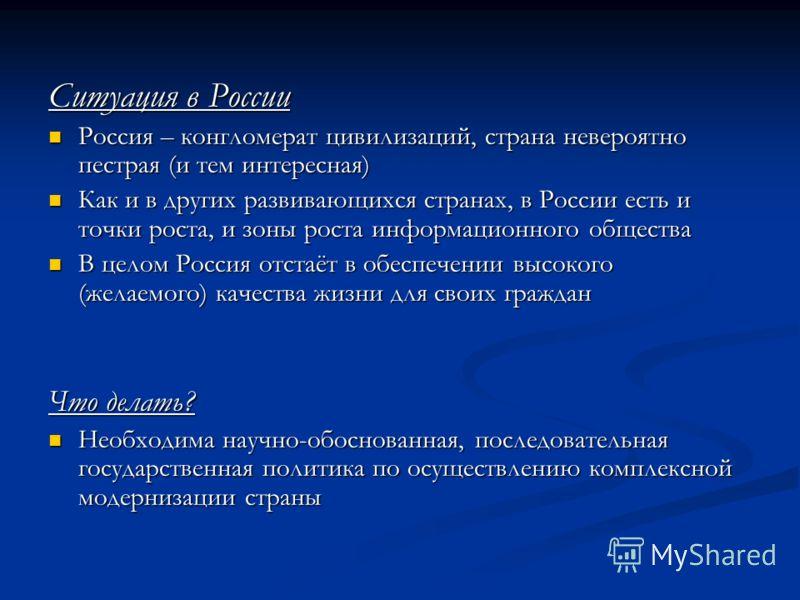 Ситуация в России Россия – конгломерат цивилизаций, страна невероятно пестрая (и тем интересная) Россия – конгломерат цивилизаций, страна невероятно пестрая (и тем интересная) Как и в других развивающихся странах, в России есть и точки роста, и зоны