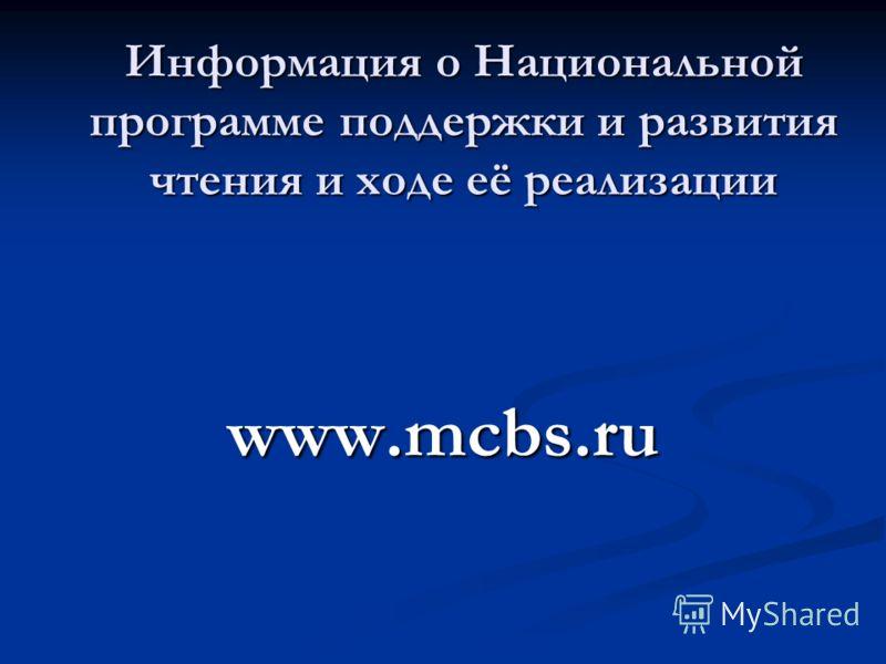 Информация о Национальной программе поддержки и развития чтения и ходе её реализации www.mcbs.ru