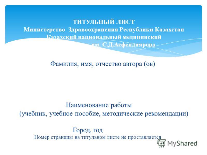 Фамилия, имя, отчество автора (ов) Наименование работы (учебник, учебное пособие, методические рекомендации) Город, год Номер страницы на титульном листе не проставляется ТИТУЛЬНЫЙ ЛИСТ Министерство Здравоохранения Республики Казахстан Казахский наци