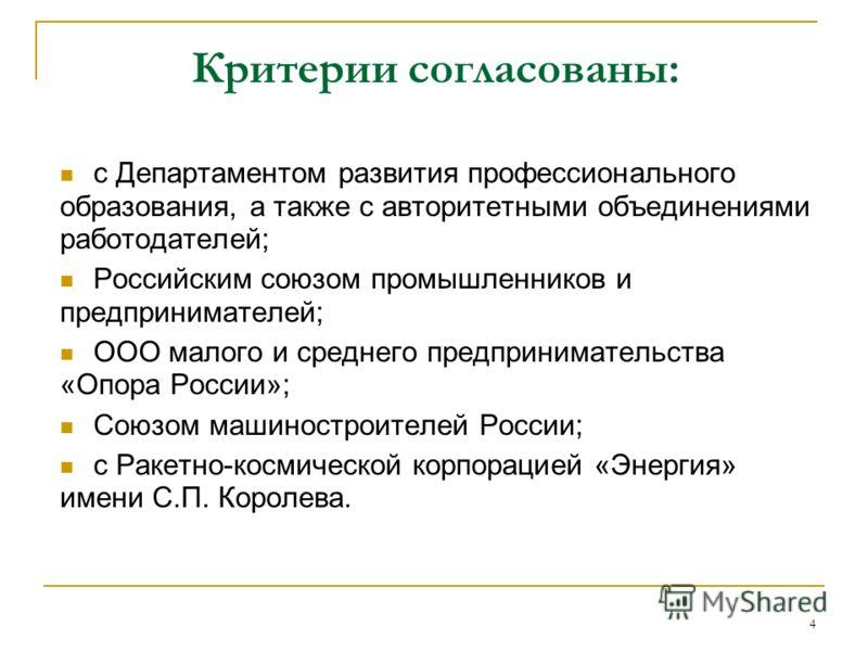 4 Критерии согласованы: с Департаментом развития профессионального образования, а также с авторитетными объединениями работодателей; Российским союзом промышленников и предпринимателей; ООО малого и среднего предпринимательства «Опора России»; Союзом