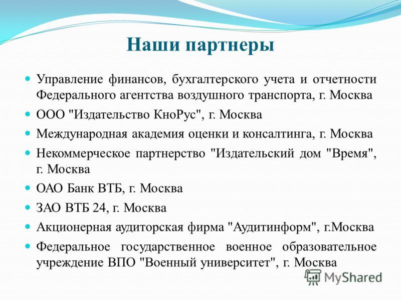 Наши партнеры Управление финансов, бухгалтерского учета и отчетности Федерального агентства воздушного транспорта, г. Москва ООО