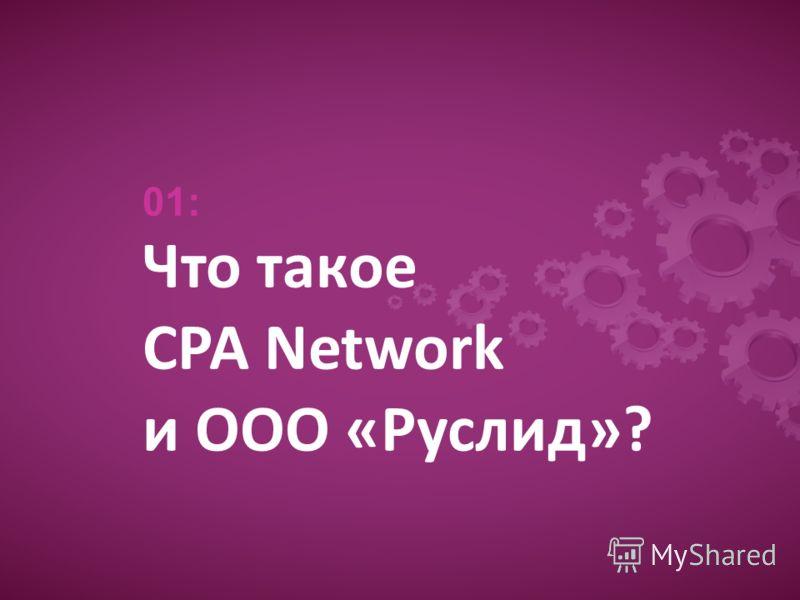 01: Что такое CPA Network и ООО «Руслид»?