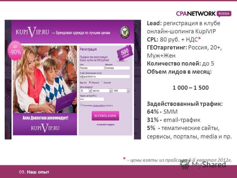 Lead: регистрация в клубе онлайн-шопинга KupiVIP CPL: 80 руб. + НДС* ГЕОтаргетинг: Россия, 20+, Муж+Жен Количество полей: до 5 Объем лидов в месяц: 1 000 – 1 500 Задействованный трафик: 64% - SMM 31% - email-трафик 5% - тематические сайты, сервисы, п