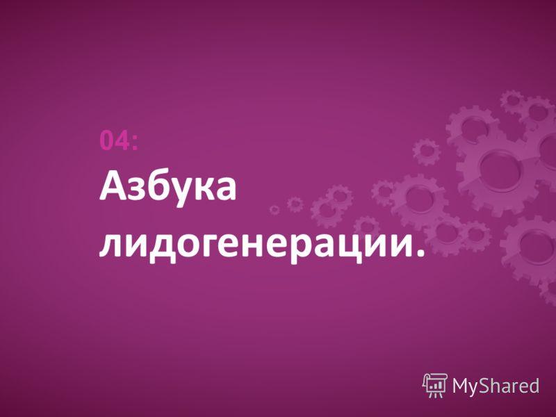 04: Азбука лидогенерации.