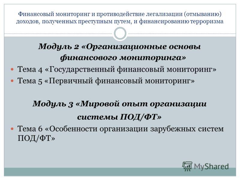 Финансовый мониторинг и противодействие легализации (отмыванию) доходов, полученных преступным путем, и финансированию терроризма Модуль 2 «Организационные основы финансового мониторинга» Тема 4 «Государственный финансовый мониторинг» Тема 5 «Первичн