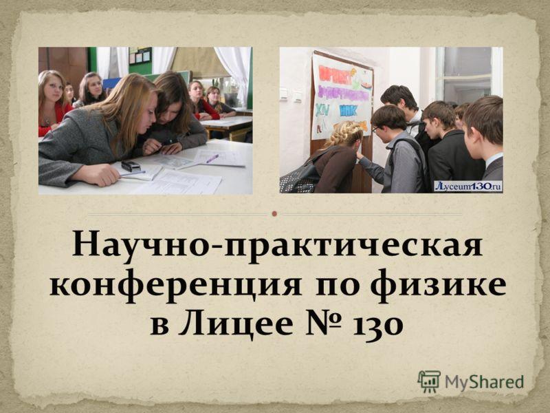 Научно-практическая конференция по физике в Лицее 130
