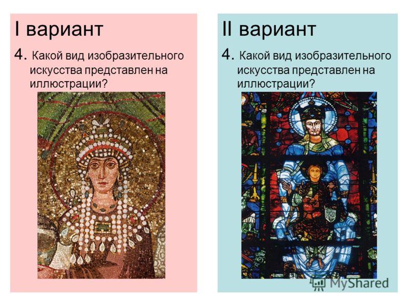 I вариант 4. Какой вид изобразительного искусства представлен на иллюстрации? II вариант 4. Какой вид изобразительного искусства представлен на иллюстрации?