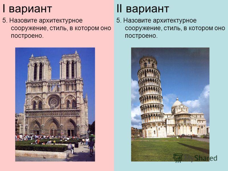 I вариант 5. Назовите архитектурное сооружение, стиль, в котором оно построено. II вариант 5. Назовите архитектурное сооружение, стиль, в котором оно построено.