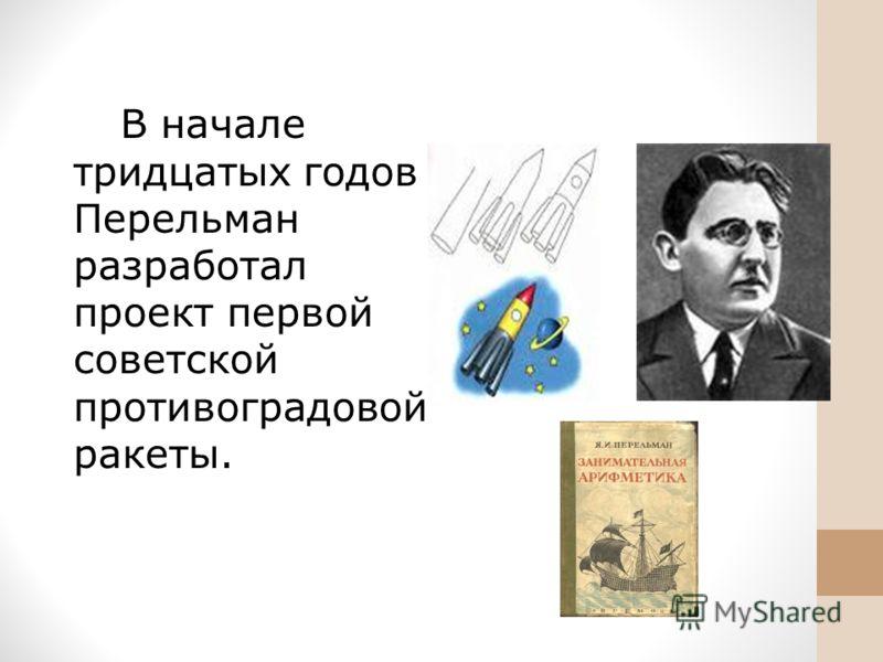 В начале тридцатых годов Перельман разработал проект первой советской противоградовой ракеты.