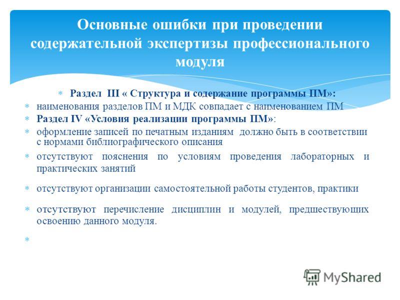 Раздел III « Структура и содержание программы ПМ»: наименования разделов ПМ и МДК совпадает с наименованием ПМ Раздел IV «Условия реализации программы ПМ»: оформление записей по печатным изданиям должно быть в соответствии с нормами библиографическог