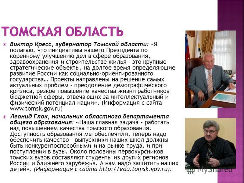 Виктор Кресс, губернатор Томской области: «Я полагаю, что инициативы нашего Президента по коренному улучшению дел в сфере образования, здравоохранения и строительстве жилья - это крупные стратегические объекты, на долгое время определяющие развитие Р